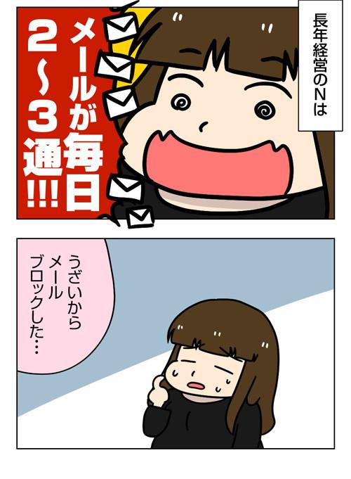 【婚活漫画】146-3 結婚相談所の営業方法の違いから入会後の対応や距離感を想像する2_2_02