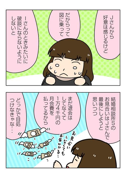 【婚活漫画】152-5 Jさんと次に会ったときにすると決めたこと3_2_01