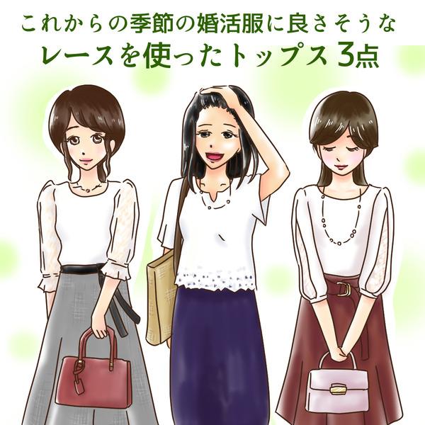 婚活服_トップス3点_1