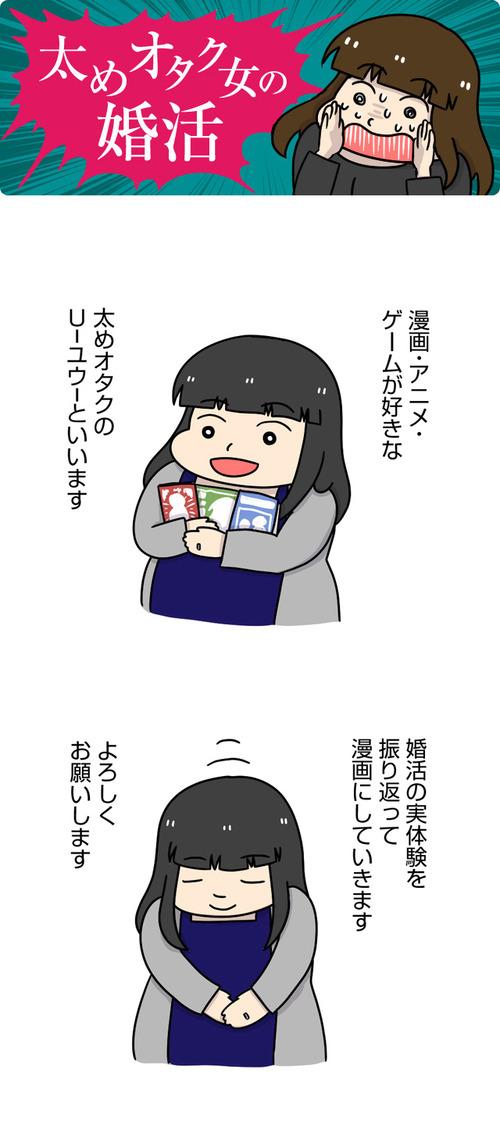 太めオタク女の婚活1話_01