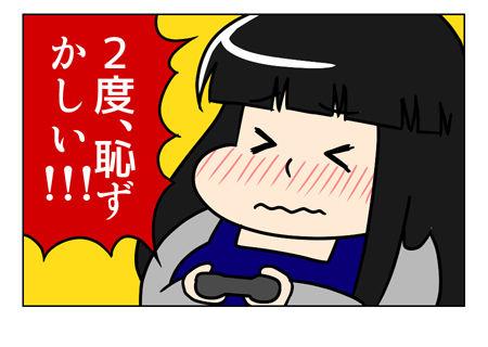 【日常漫画】オマケ 2度 恥ずかしい04