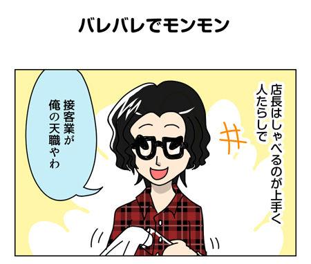 143_01【婚活漫画】67話-6 バレバレでモンモン