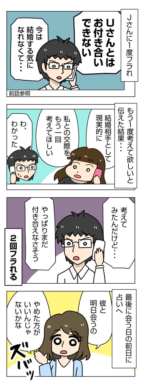 太めオタク女の婚活47_01