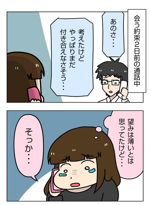 【婚活漫画】160-1 2回フラれる1_1_01
