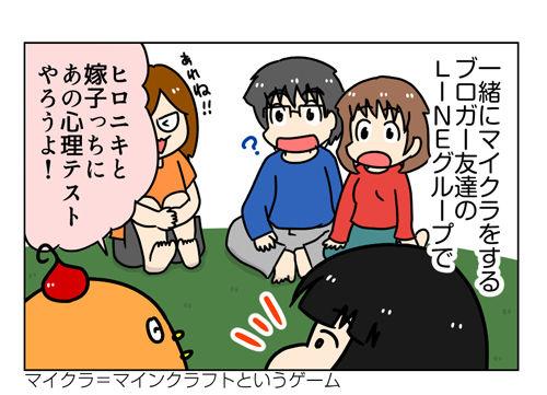 心理テスト_ヒロニキ嫁子yuen編_1_01