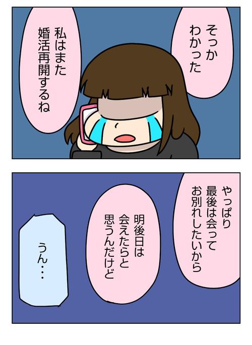 【婚活漫画】160-1 2回フラれる1_2_02
