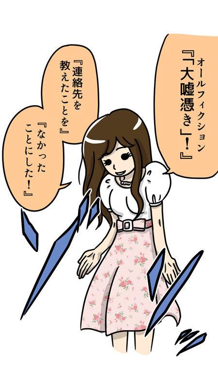 121オマケ_01【婚活漫画】62話-3  変わった人が多かった婚活オフ会