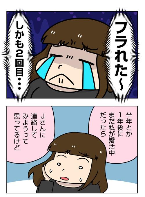 【婚活漫画】160-2 失恋で失意して私がしたことは...2_1_01