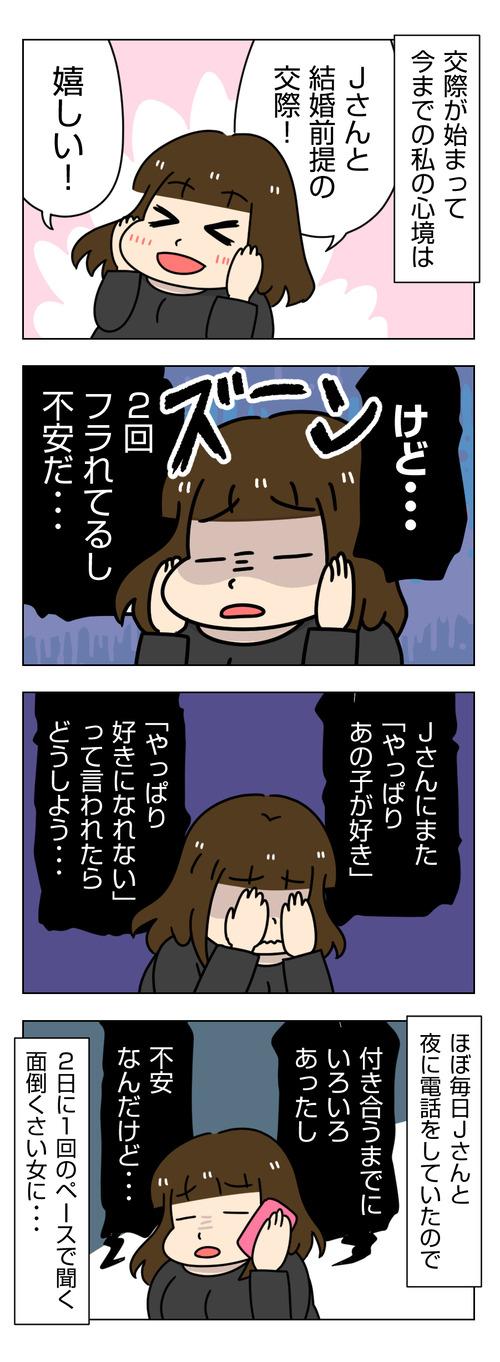 彼と交際後、面倒な女になった私【婚活漫画 本交際・結婚準備編9】