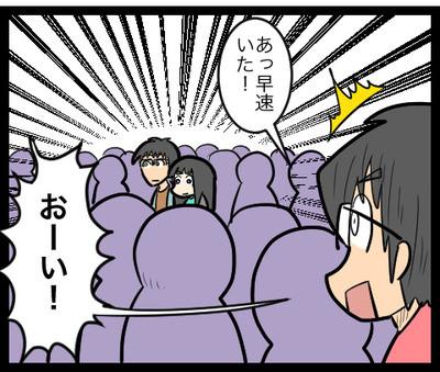 僕の存在感 Uさん夫婦と名古屋観光編03