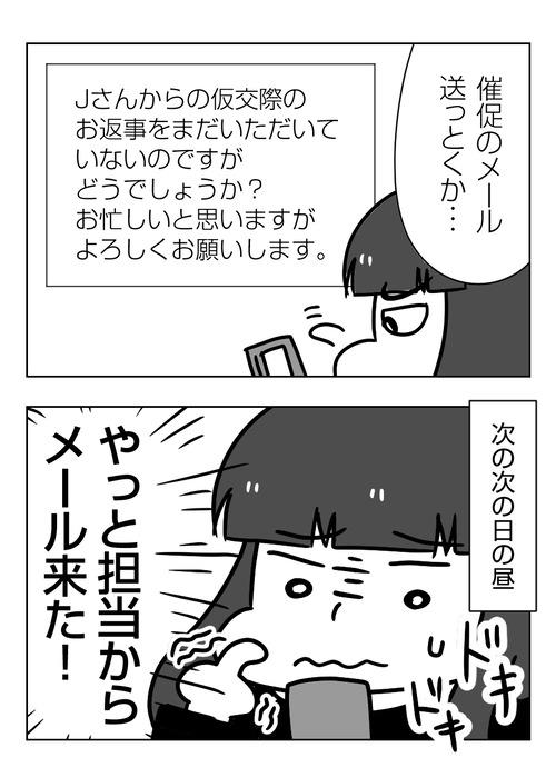 【婚活漫画】148-4 結婚相談所Jさんのお見合いの返事が…3_2_01