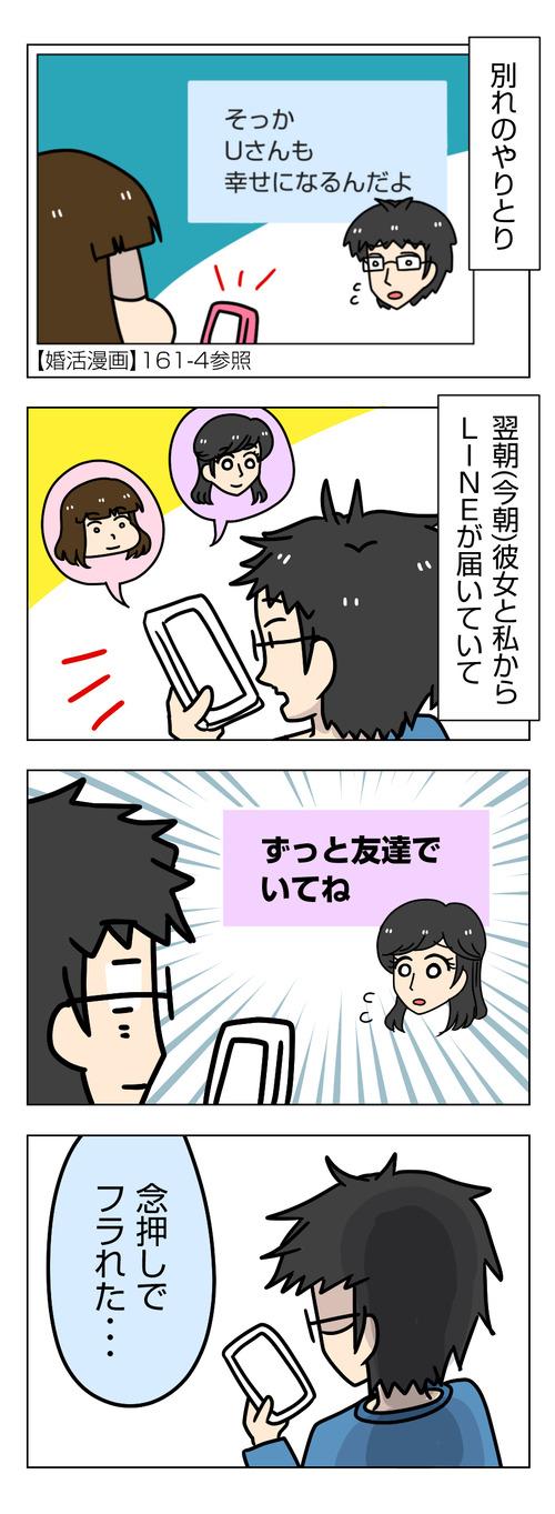 【婚活漫画】163-2 彼がプロポーズに至るまでにあったこと 3_2