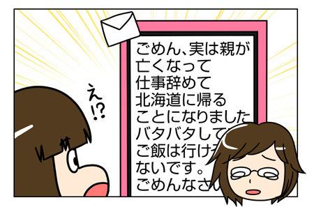 【婚活漫画】73話-1 別れは突然に1_1_02