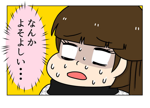 4_1_04【婚活漫画】127-5 ネット婚活 Fさんと2回目のデートで急展開