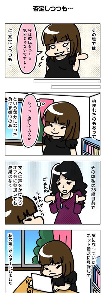 太めオタク アラサー女の婚活漫画 バンドマン君と出会いからの~