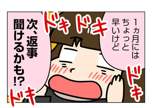 【婚活漫画】157-3 フラグ立ったかも?2_2_01