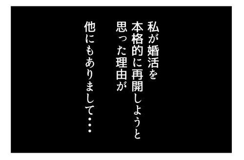 【婚活漫画】88話-1 婚活を再開しようと思った理由