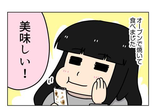 しんまい夫婦と名古屋観光4_2_01