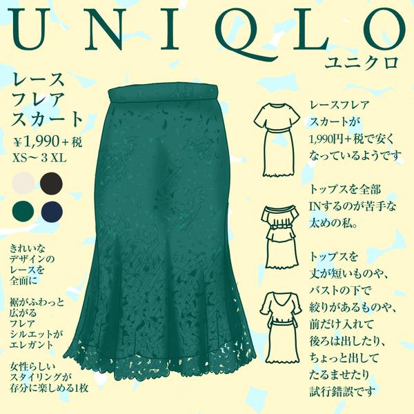 ユニクロ_レーススカート