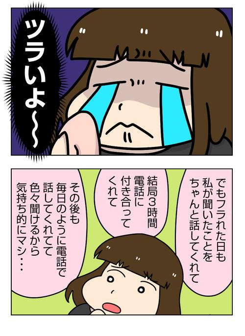 【婚活漫画】159-1 フラれてわかった彼のこと1_1_02