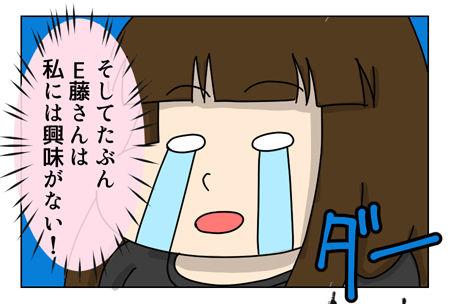 129_03【婚活漫画】64話-3 年上キラー りえちゃん