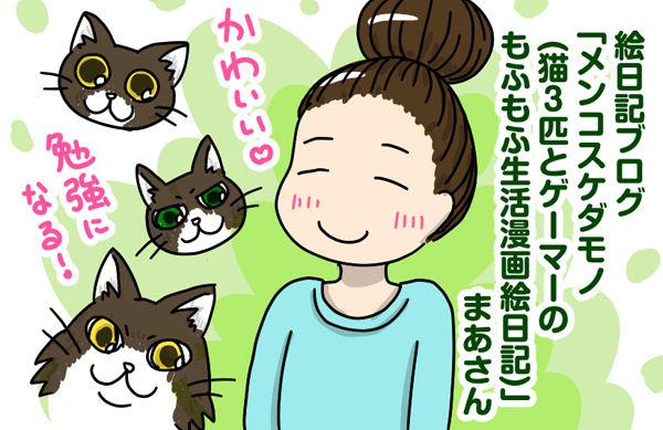メンコスケダモノ (猫3匹とゲーマーのもふもふ生活漫画絵日記)