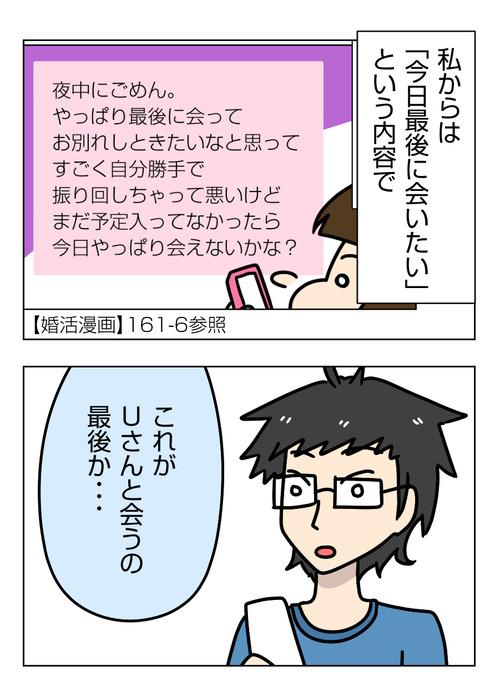 【婚活漫画】163-2 彼がプロポーズに至るまでにあったこと 4_1_01