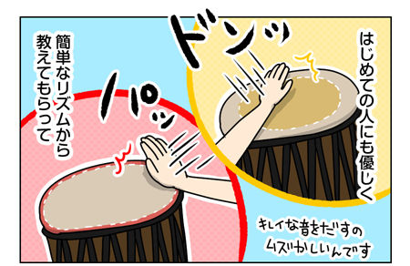 159_02【婚活漫画】71話-4 無料の民族楽器教室