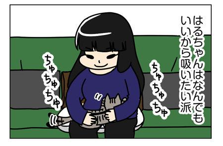 猫漫画5_甘え方もそれぞれ_1_03