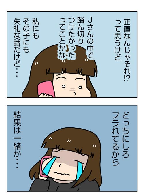 【婚活漫画】160-1 2回フラれる1_2_01