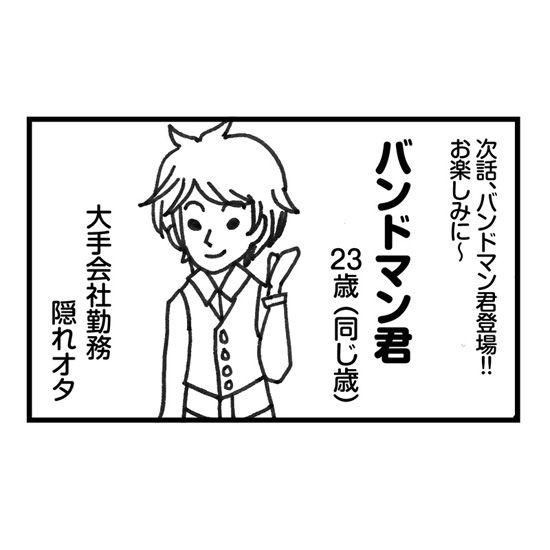 婚活4コマ漫画 次話13話バンドマン君登場