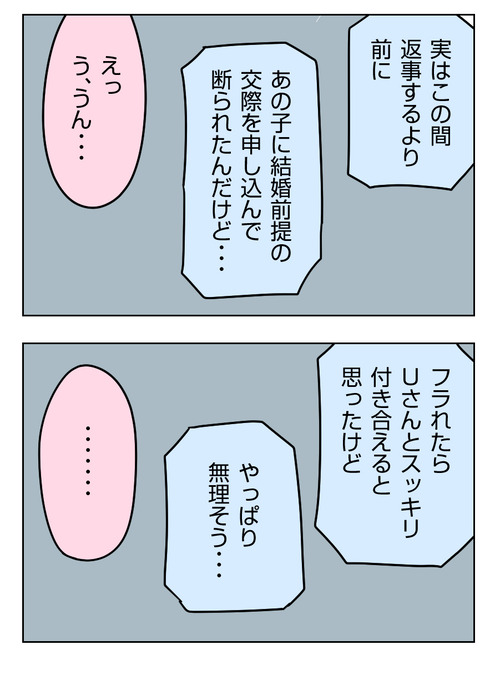 【婚活漫画】160-1 2回フラれる1_1_02