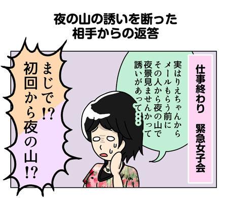 124_01【婚活漫画】63話-3 夜の山の誘いを断った相手からの返答