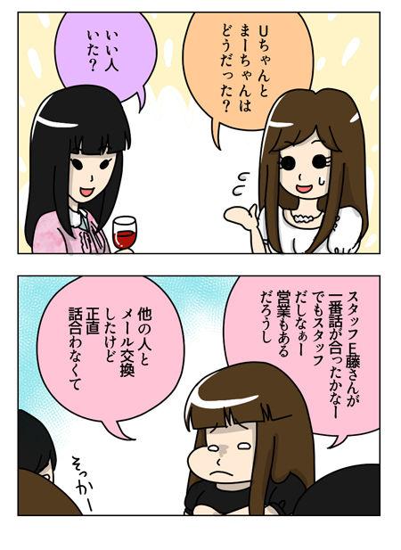 120_03【婚活漫画】62話-2  スキンヘッドの男性はからみ酒だった