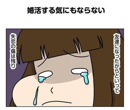 157_01【婚活漫画】71話-2 婚活する気にもならない