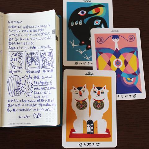 【ほぼ日手帳weeks】3月1日 うの占いと日本の神託カード【猫の乱入あり】