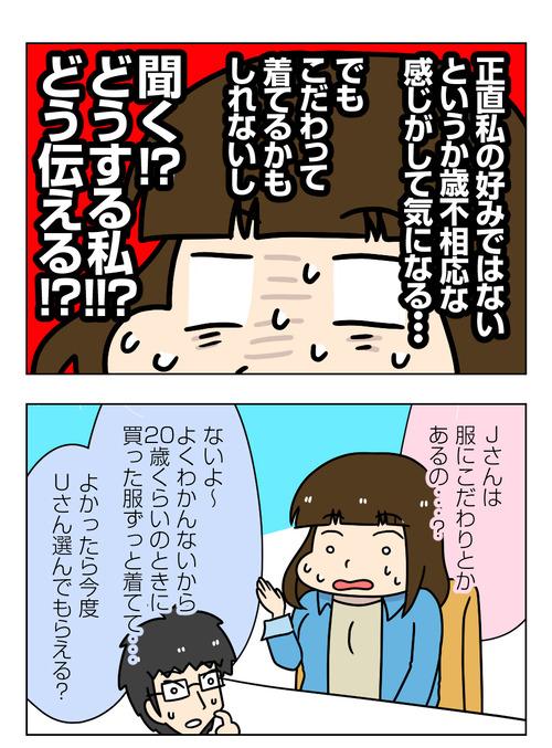 【婚活漫画】152-1 婚活相手の男性の服装が気になったとき・・・どうする!?1_2_01