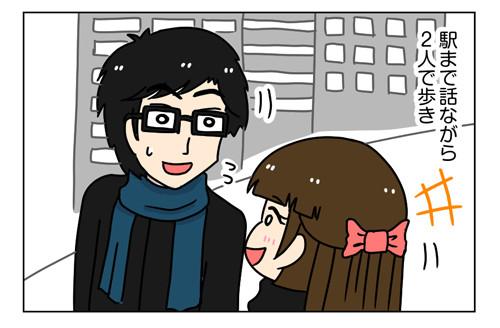 4_1_02【婚活漫画】127-5 ネット婚活 Fさんと2回目のデートで急展開