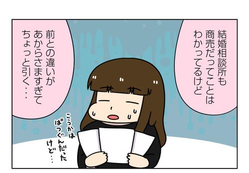 【婚活漫画】144-4 婚活プロフィールで感じた諸行無常3_2_01