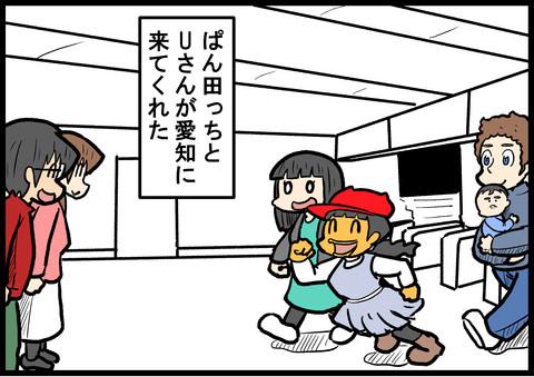 ハグ再び 愛知観光編01