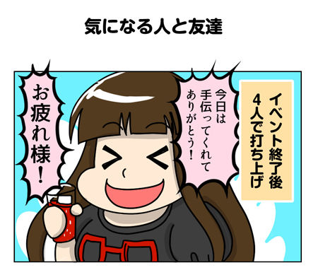 130_01【婚活漫画】65話-1 気になる人と友達