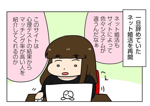 【婚活漫画】145-1 婚活でこの話題は要注意!私がドン引きしてしまった話1_1_01