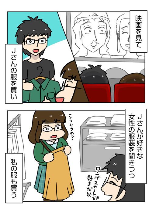 【婚活漫画】153-2 3回目のデートは順調に進み…1_2_01
