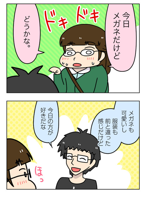 【婚活漫画】153-1 3回目のデートでメガネで行った彼の反応1_1_02