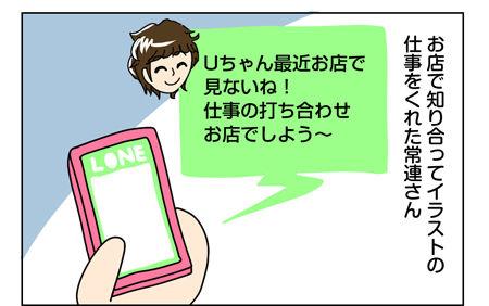 156_02【婚活漫画】71話-1 キッカケ