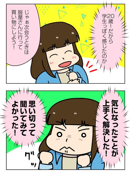 【婚活漫画】152-1 婚活相手の男性の服装が気になったとき・・・どうする!?1_2_02