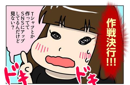 141_1_03【婚活漫画】67話-3 スムーズに連絡先を交換する作戦を考える