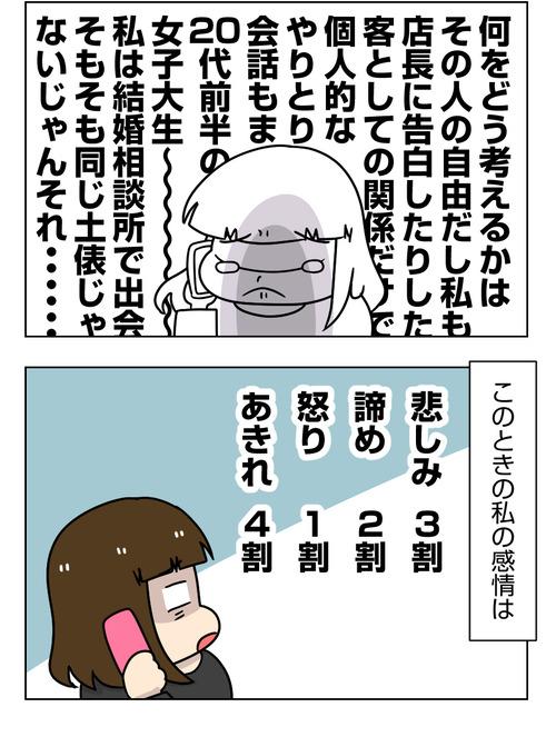 【婚活漫画】158-2 私をフった本当の理由2_1_02