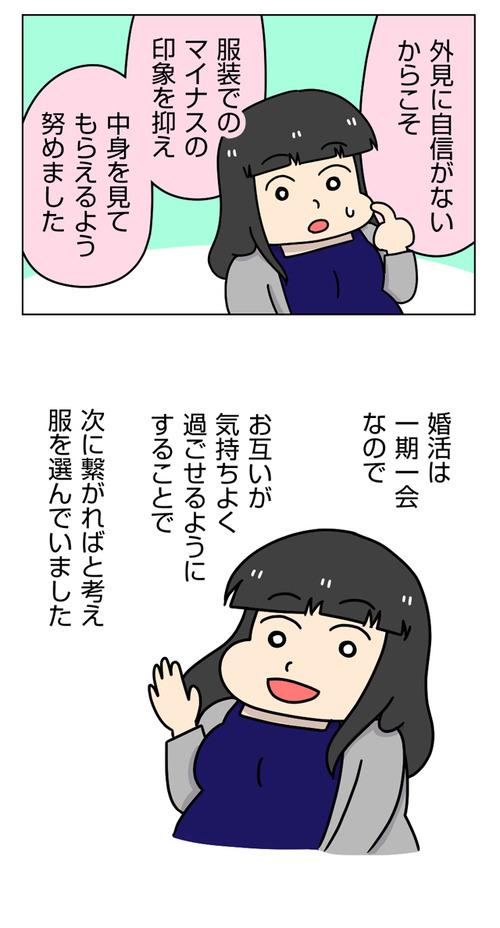 太めオタク女の婚活24話_02