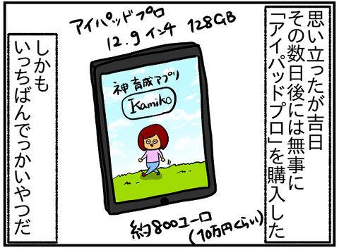 ぱん太さんipad214.一生ジョブズの奴隷